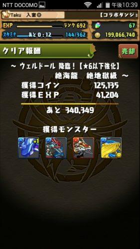 screenshot_2016-09-17-22-39-47