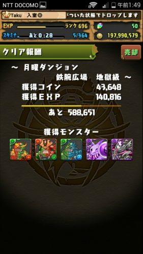 screenshot_2016-09-19-01-49-43