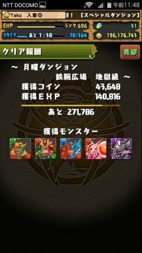 screenshot_2016-09-19-11-48-33
