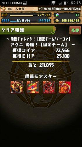 screenshot_2016-09-26-02-16-10