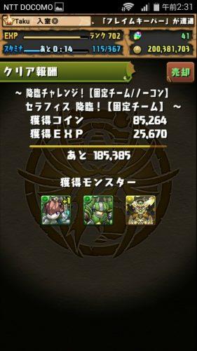 screenshot_2016-09-26-02-31-30