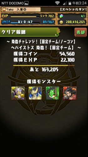 screenshot_2016-09-26-03-24-57