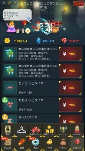 screenshot_20160917-082058