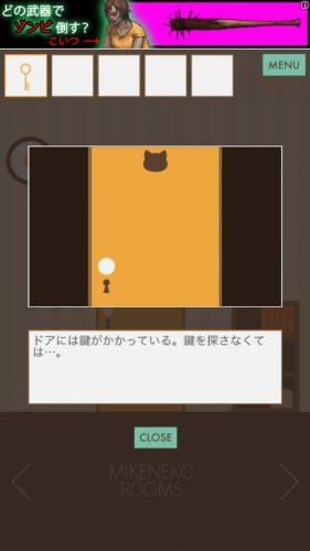 三毛猫ルームズ (187)
