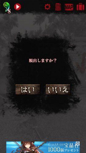 続・恐怖!廃病院からの脱出:無影灯・真相編 (212)
