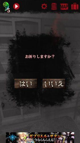 続・恐怖!廃病院からの脱出:無影灯・真相編 (206)