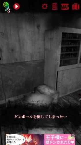 続・恐怖!廃病院からの脱出:無影灯・真相編 (29)