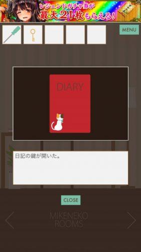 三毛猫ルームズ (103)