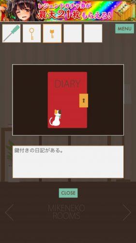 三毛猫ルームズ (102)