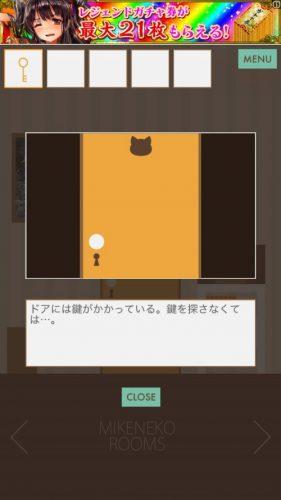 三毛猫ルームズ (218)
