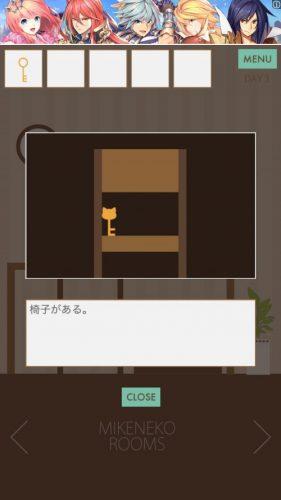 三毛猫ルームズ (52)