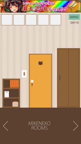 三毛猫ルームズ (222)