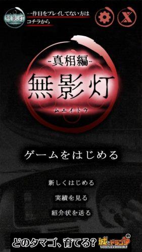 続・恐怖!廃病院からの脱出:無影灯・真相編 (2)