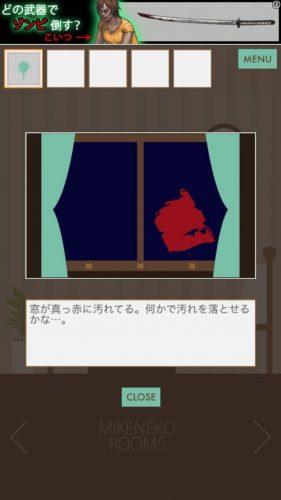 三毛猫ルームズ (143)
