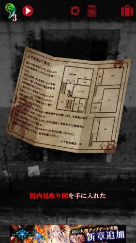 続・恐怖!廃病院からの脱出:無影灯・真相編 (18)