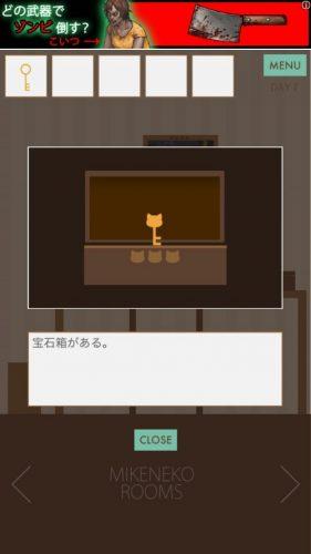三毛猫ルームズ (148)