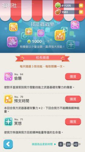 screenshot_shop