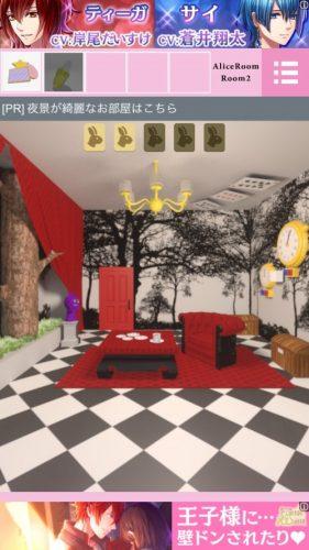 alice-room-127