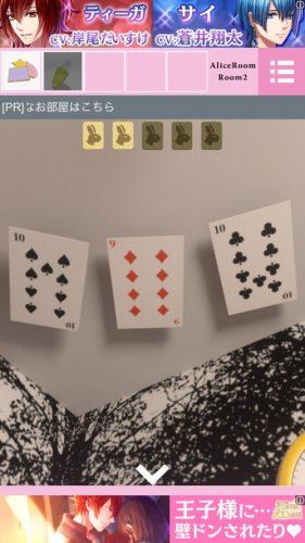 alice-room-128