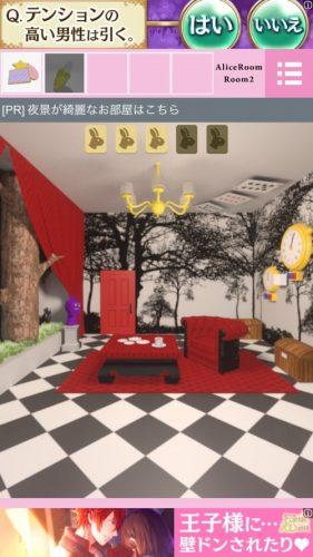 alice-room-137