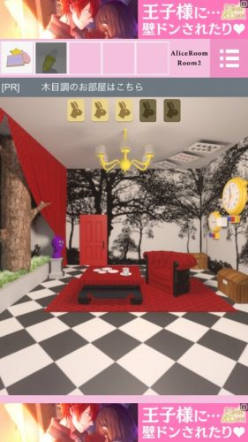 alice-room-150