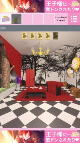 alice-room-154