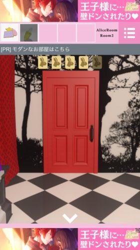 alice-room-155