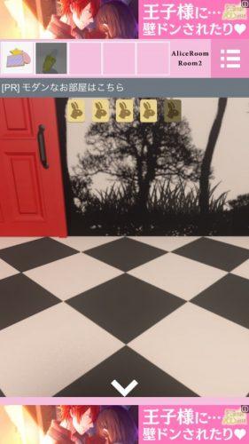 alice-room-156