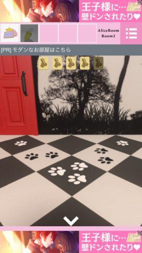 alice-room-158