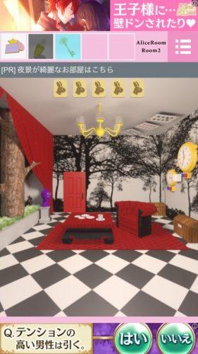 alice-room-165