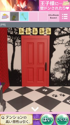 alice-room-166