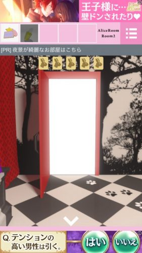 alice-room-168