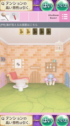 alice-room-28