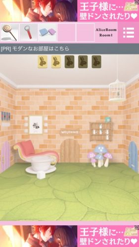 alice-room-36
