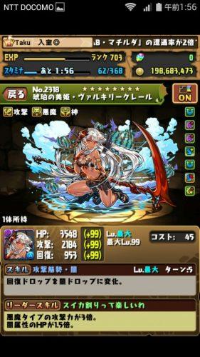 screenshot_2016-10-03-01-56-11