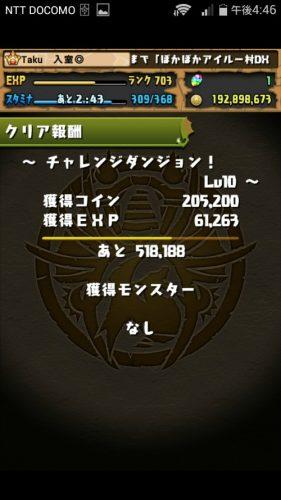 screenshot_2016-10-03-16-46-23