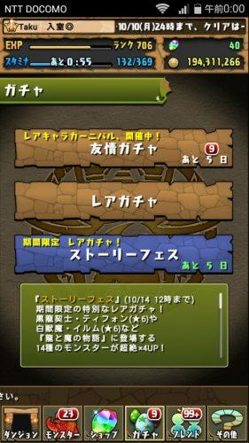 screenshot_2016-10-09-00-00-02