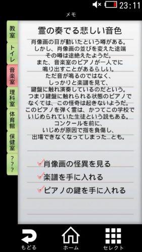screenshot_2016-10-23-23-11-12