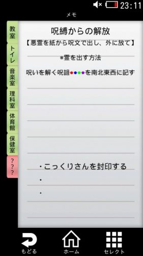 screenshot_2016-10-23-23-11-30