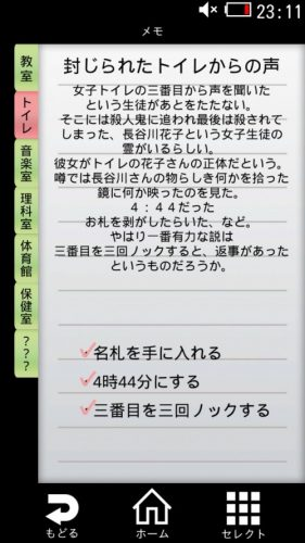 screenshot_2016-10-23-23-11-39