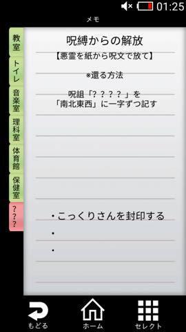 screenshot_2016-10-24-01-25-09