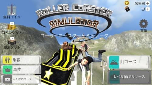 161126_roller_1