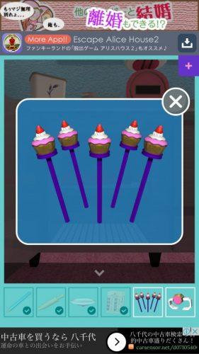 カップケーキショップ 攻略その3