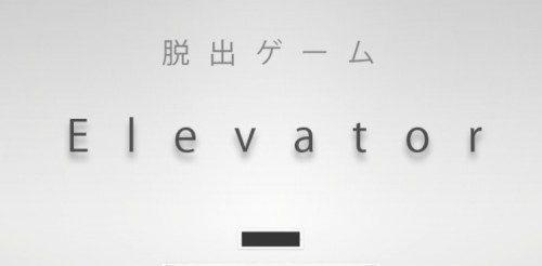 Elevator 攻略コーナー