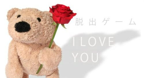I Love You(アイラブユー) 攻略コーナー