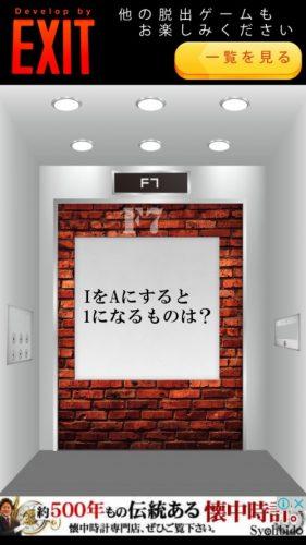 Elevator 攻略 F7
