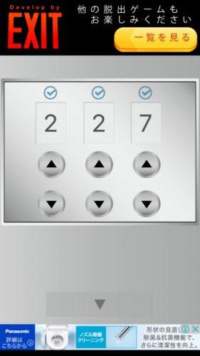 Elevator 攻略 F5