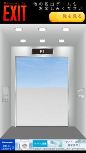 Elevator 攻略 F1
