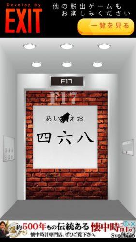 Elevator 攻略 F17