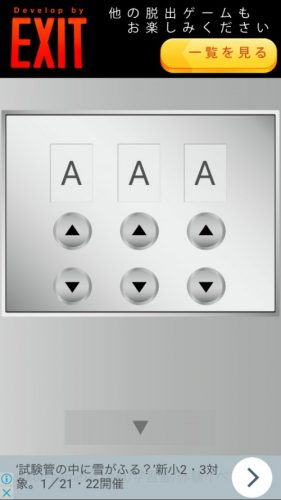 Elevator 攻略 F13